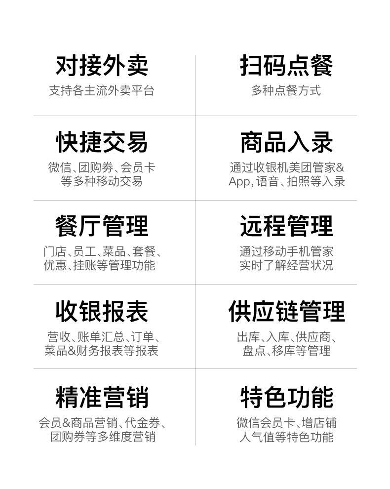 邵阳美团收银机 美团餐饮系统 餐饮软件(图5)