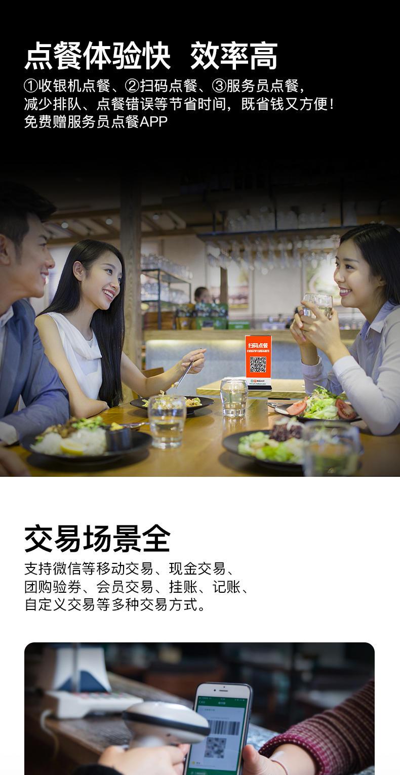 邵阳美团收银机 美团餐饮系统 餐饮软件(图6)