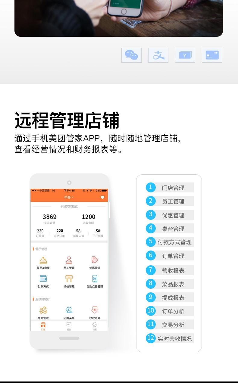 邵阳美团收银机 美团餐饮系统 餐饮软件(图7)