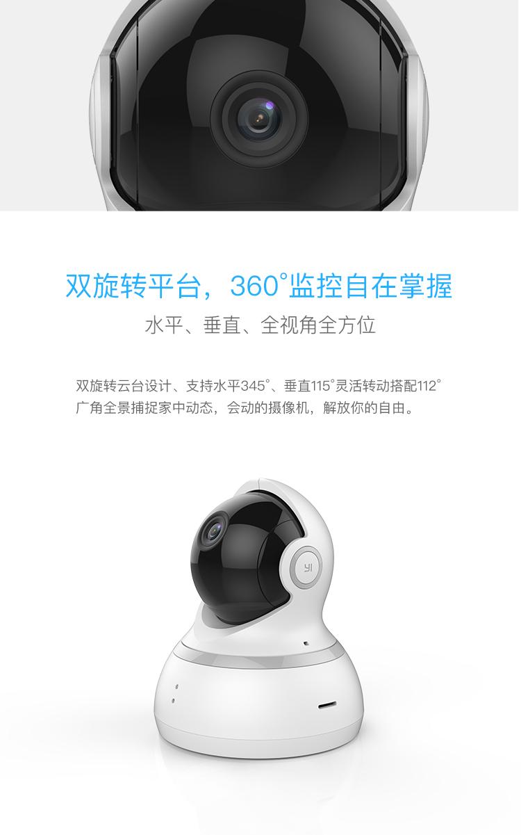 小 蚁 智能 摄像机 固件